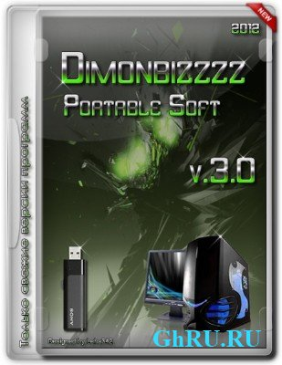 Dimonbizzzz Portable Soft 3.0 [08.2012, Русский]