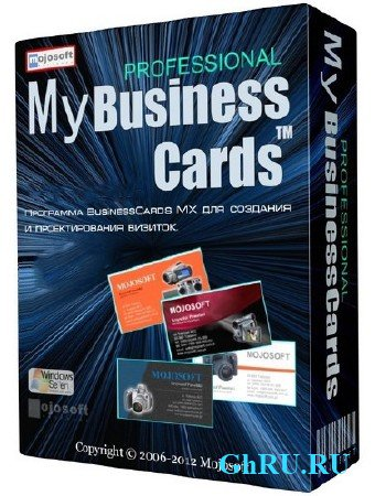Mojosoft BusinessCards MX 4.72 Portable