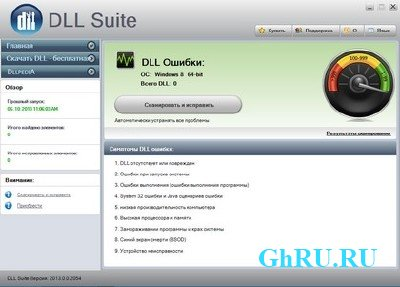 DLL Suite 2013.0.0.2054 [Multi/Rus]