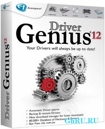 Driver Genius Professional 12.0.0.1306 Rus/ML Portable by Maverick