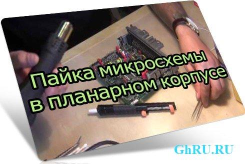 Пайка микросхемы в планарном корпусе (2013) DVDRip.