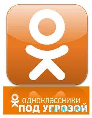 Хак - Взлом Одноклассники (2013). Скачать агент андроид для нокиа 302. Sc
