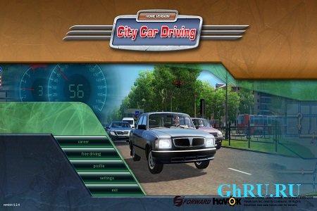 City Car Driving - современный