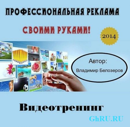 """Ремонт видеокарты. Замыкание на графическом процессоре (2013) DVDRip """" GhRU.RU-Все для сайта,блога,форума"""