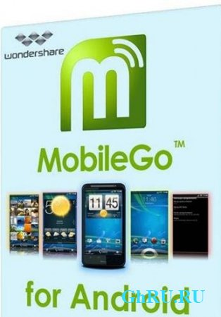 Wondershare MobileGo 7.2.0.48 [Multi/Ru]