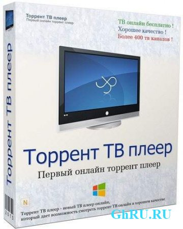 Torrent TV Player 2.8 Final Repack Portable + Ace Stream Media - TV онлайн