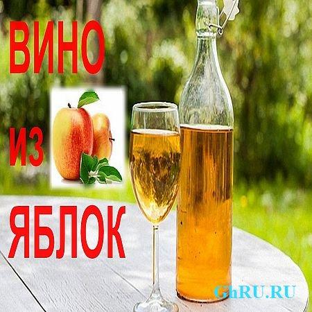 Как сделать вино из яблок как сделать вино из яблок в домашних условиях
