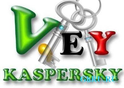 Скачать ключи касперского на форуме